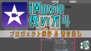 iMovieの使い方4:MP4の書き出しとプロジェクト保存のやり方・複製