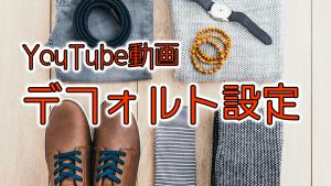 YouTubeのアップロード動画デフォルト設定の方法