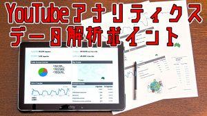 Youtubeアナリティクスの確認方法と改善方法【理論編】