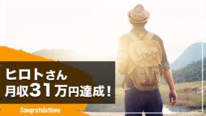 ヒロトさんが月収31万円達成!コンサル開始から半年間の道のり【30代/会社員】