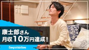 康士郎さんが初月9万、2ヶ月で月収10万を達成!脱サラ宣言【20代/会社員】