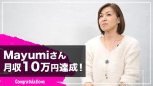 Mayumiさんが月収10万を達成!仕事と子育で多忙な中、2ヶ月で成果を出せた秘訣とは?【40代/会社員】