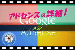 グーグルアドセンスはアフィリエイト初心者にもおすすめのASP