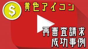 YouTubeの黄色アイコン(ほとんどの広告主に適していない)の再審査請求と成功事例