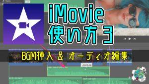 iMovieの使い方3:BGM挿入とオーディオ編集!フェードイン・アウトのやり方も