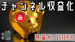 YouTubeチャンネルをアドセンスと紐付けて収益化する方法