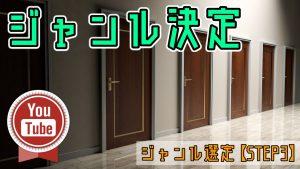 YouTubeアフィリエイトのジャンル決め【ジャンル選定STEP3】