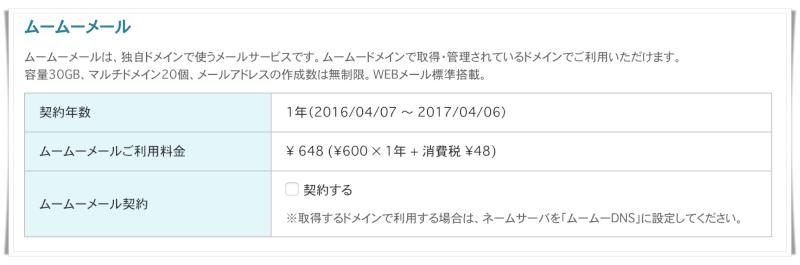 スクリーンショット 2016-04-07 9.33.31