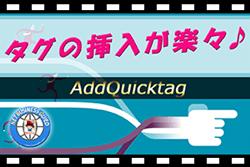 AddQuicktagの設定と使い方を動画で解説