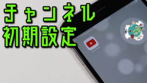 YouTubeのチャンネル名変更と詳細設定(初期設定)のやり方