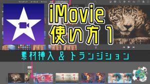 iMovieの使い方1:静止画を動かす編集方法とトランジションの使い方