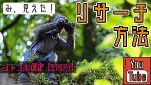 YouTubeアフィリエイトのジャンルリサーチのやり方【ジャンル選定STEP1】