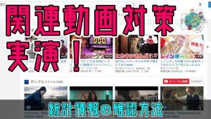 関連動画対策の動画選びを実演!YouTubeを旧バージョンに戻して統計情報を確認
