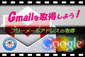 Gmail(グーグルアカウント)取得・設定とメールアドレス量産のやり方