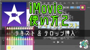 iMovieの使い方2:タイトル・テキスト・テロップを入れて編集する方法