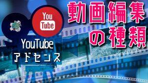 YouTubeアフィリエイトの動画種類と初心者にオススメの編集
