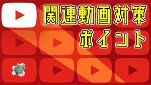 YouTubeの関連動画の選び方!説明欄に記載するURLのポイントを解説