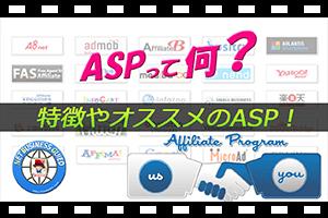アフィリエイトのASPとは?楽天やアマゾンなどのおすすめを紹介