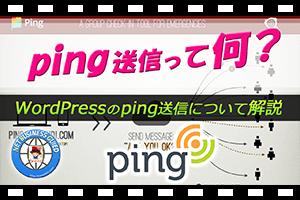 ping送信とは?設定と送信先リスト