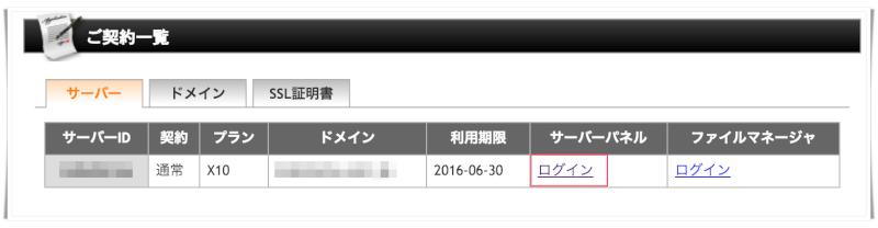 スクリーンショット 2016-04-07 11.57.32