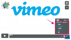 VimeoのスピードコントロールをPRO契約しなくても表示させる方法【裏技?】